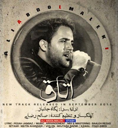 علی عبدالمالکی - اتاق