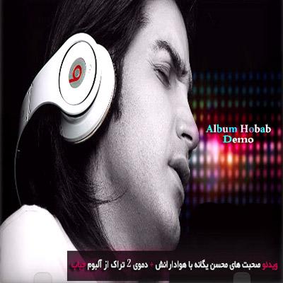 Mohsen Yegane - Live In Studio
